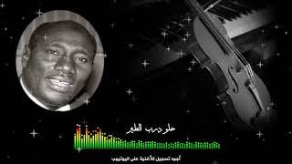 تحميل و مشاهدة عبدالعزيز محمد داؤود - حلو درب الطير MP3