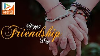Happy Friendship Day 2016 | Greetings | SMS Message | Wishes | Quotes | Whatsapp Video