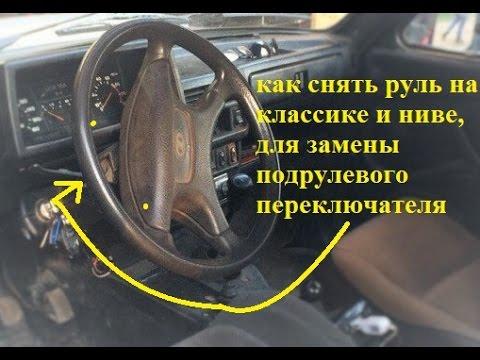 как снять руль на классике и ниве для замены подрулевого переключателя