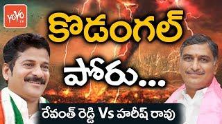 రేవంత్ రెడ్డి Vs హరీష్ రావు   Kodangal Political Heat Between Harish Rao And Revanth   YOYO TV