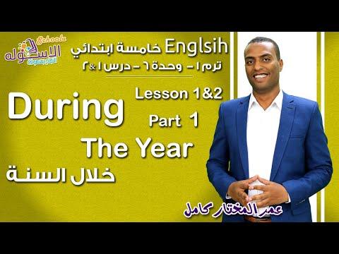 إنجليزي خامسة ابتدائي 2019   During the year   تيرم1 - وح6 - درس 1+2   الاسكوله