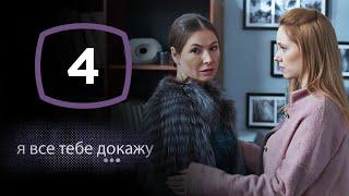 Сериал Я все тебе докажу: Серия 4 | ДЕТЕКТИВ 2020