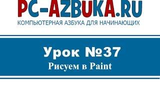 Урок #37. Как научиться рисовать в Paint