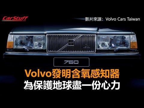 Volvo發明含氧感知器 為保護地球盡一份心力