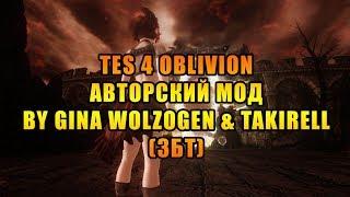 TES 4 Oblivion авторский мод Lilith Mehrunes v1.0 от Gina Wolzogen & Takirell (ЗБТ)