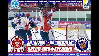 Пресс-конференция наставников ХК «Арлан» - ХК «Алматы», плей офф