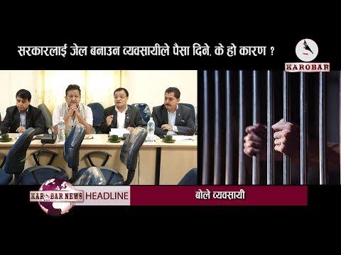 KAROBAR NEWS 2018 09 10 सरकारलाई जेल बनाउन व्यवसायीले पैसा दिने, के हो कारण ? (भिडियोसहित)