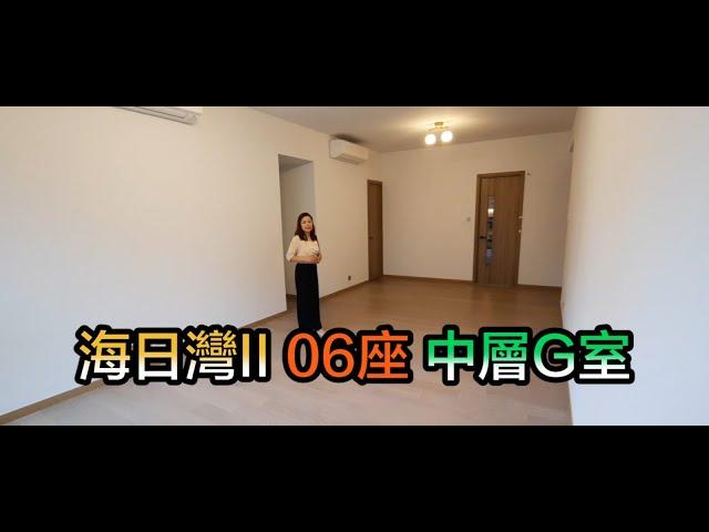 【#代理Piano推介】海日灣II 06座中層G室