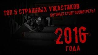 ТОП-5 ФИЛЬМОВ УЖАСОВ 2016-ОГО ГОДА, КОТОРЫЕ СТОИТ ПОСМОТРЕТЬ!