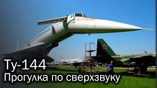 Ту-144 - прикосновение к легенде (борт 77106, Монино)
