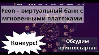 Feon – виртуальный банк с мгновенными платежами  Обсудим Крипто Стартап