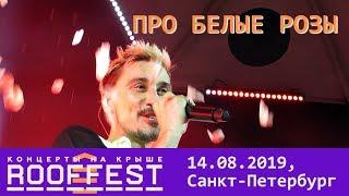 Дима Билан   Про белые розы (Roof Fest, Санкт Петербург, 14.08.2019)