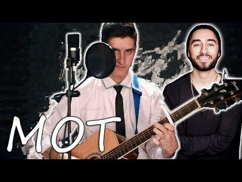 МОТ - КОГДА ИСЧЕЗНЕТ СЛОВО (Кавер под гитару | Arslan cover)