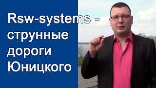 Мнение Андрея Малахова об Rsw-systems . Rsw-systems - струнные дороги Юницкого