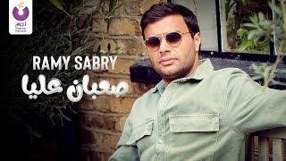 تحميل اغاني Ramy Sabry - Sa'ban Alaya (Official Lyrics Video) | (رامي صبري - صعبان عليا (كلمات MP3