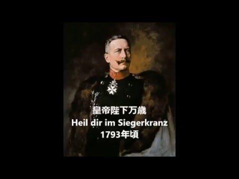 皇帝陛下万歳 ドイツ語、日本語 (Heil dir im Siegerkranz)