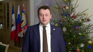 Новогоднее поздравление губернатора Новгородской области Андрея Никитина