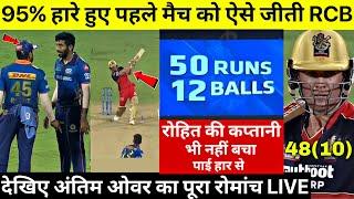 MI vs RCB IPL 2021 Ist Match Highlights |  MI vs RCB IPL 2021 Full Highlights | MI VS RCB IPL 2021