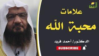علامات محبة الله برنامج إيمانيات مع فضيلة الدكتور أحمد فريد