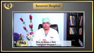 How to Choose a Hair Transplant Surgeon? हेयर ट्रांस्प्लान्ट किस डाक्टर से करवाएँ ?