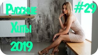 🇷🇺 РУССКИЕ ХИТЫ 2019 🔊 Russian Hits 2019 🔊 Russian Music 2019 🔊 Новинки Музыки 2019 #29