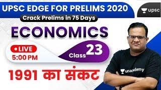 UPSC EDGE for Prelims 2020 | Economics by Ashirwad Sir | 1991 Crisis