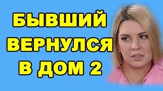 ВЕРНУЛСЯ БЫВШИЙ ДОНЦОВОЙ! ДОМ 2 НОВОСТИ ЭФИР 26 МАРТА, ondom2.com