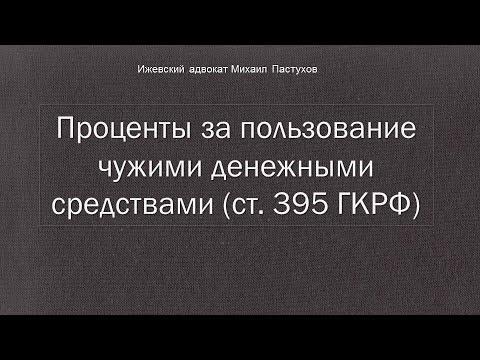 Иж Адвокат Пастухов.  Проценты за пользование чужими денежными средствами (ст. 395 ГКРФ)