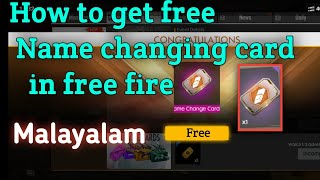 name change card in free fire malayalam - TH-Clip