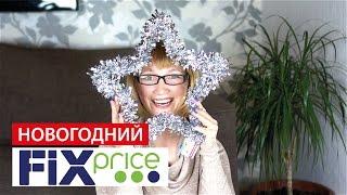 Новогодний FIX PRICE | Покупки в ФИКС ПРАЙС | Покупки к Новому Году | Светлана Бисярина
