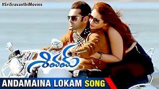 Andamaina Lokam - Shivam - Song Trailer