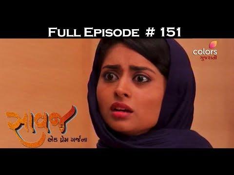 Savaaj - 30th May 2017 - સાવજ - Full Episode