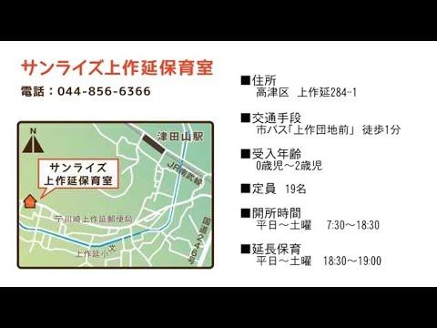 Sanraizukamisakunobe