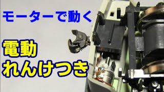 【鉄道模型】HOゲージ 電動カプラー 連結器 HO Scale Electric Uncoupler