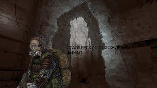 сталкерские похождения в S.T.A.L.K.E.R. - Call of Chernobyl [by stason174] финал