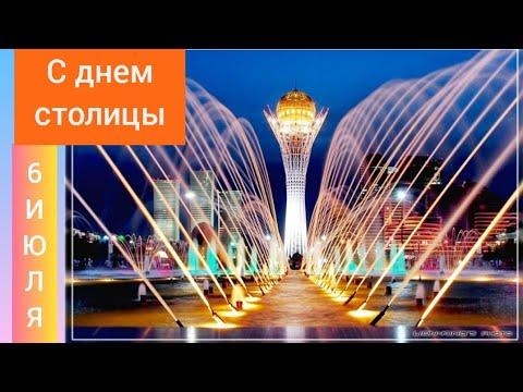 С днем столицы Казахстан Красивое видео поздравление с днем столицы С праздником с днем столицы