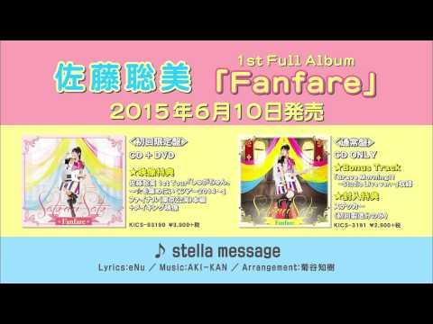 【声優動画】本日発売の佐藤聡美1stアルバム「Fanfare」の全曲試聴動画を公開