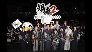 映画『銀魂2掟は破るためにこそある』完成披露試写会ダイジェスト映像HD2018年8月17日金公開