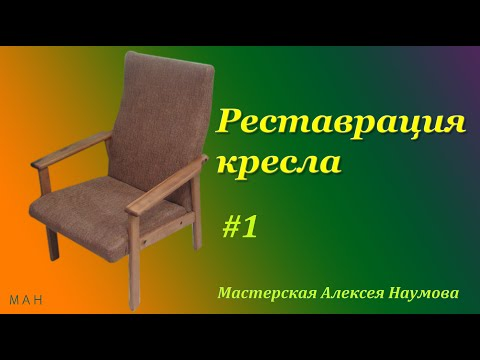 015Sh_Реставрация кресла ч.1