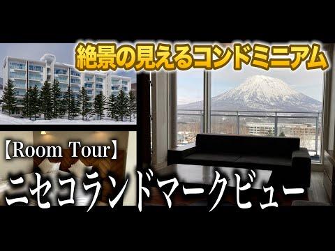 【ニセコ】羊蹄山が一望できるコンドミニアム!!1室36,000円から!【ニセコランドマークビュー】