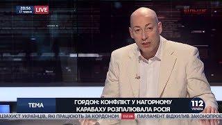 Гордон: Армяне и азербайджанцы могут стать лучшими друзьями – их конфликт спровоцирован Россией