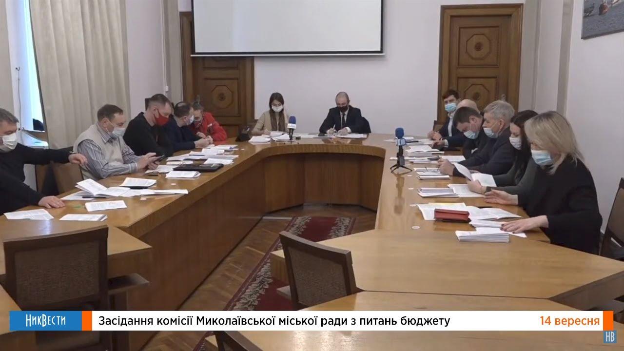 Заседание комиссии Николаевского городского совета по вопросам бюджета