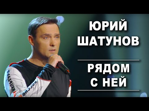 Юрий Шатунов - Рядом с ней / Official Video