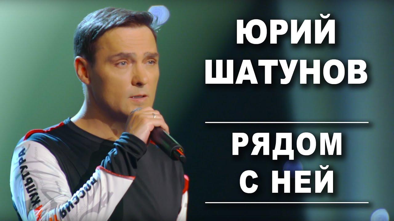 Юрий Шатунов — Рядом с ней