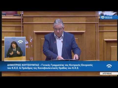 Δ.Κουτσούμπας (Γ.Γραμματέας Κ.Κ.Ε)(Οικονομικές επιπτώσεις της υγειονομικής κρίσης)(30/04/2020)