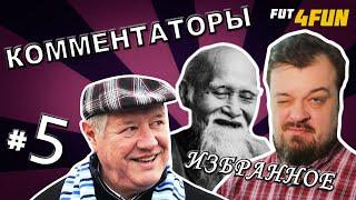 """[КОММЕНТАТОРЫ #5] Пьяный Черданцев, """"Хубаров"""" Орлова, прыщ Роналду"""