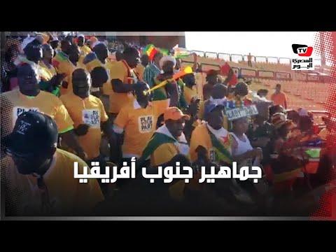 جماهير جنوب أفريقيا تؤازر فريقها أمام كوت ديڤوار في استاد السلام