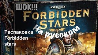 Настольные игры Forbidden stars - Распаковка, unpacking Forbidden stars
