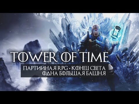Tower of Time — #11 — Портал и спуск вниз