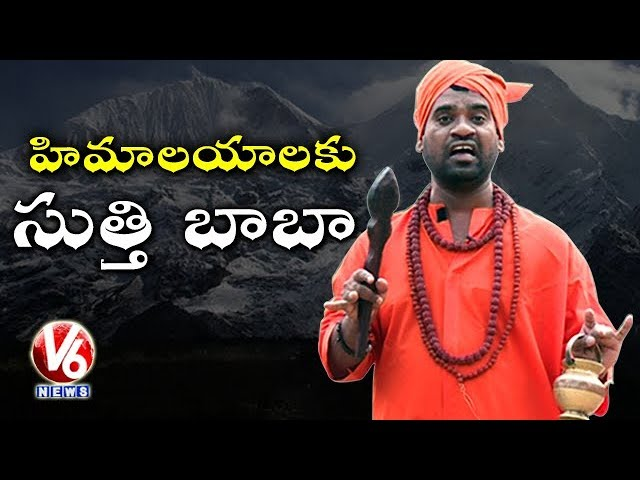 Bithiri Sathi As Himalayas Baba | Rajinikanth Leaves For Himalayas To Meditate